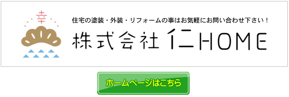 株式会社仁HOME ロゴマーク